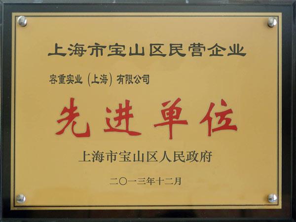 Advanced Enterprice in Shanghai